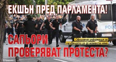 Екшън пред парламента! Сапьори проверяват протеста?