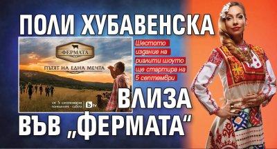 """Поли Хубавенска влиза във """"Фермата"""""""