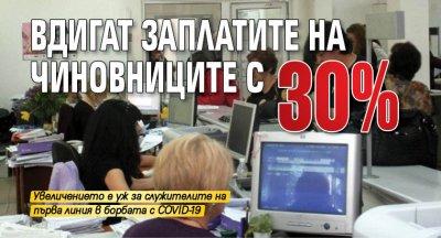 Вдигат заплатите на чиновниците с 30%
