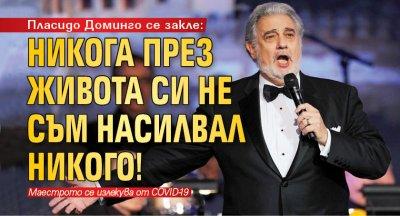 Пласидо Доминго се закле: Никога през живота си не съм насилвал никого!