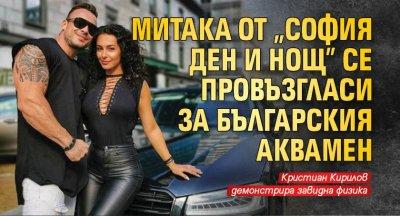 """Митака от """"София ден и нощ"""" се провъзгласи за Българския Аквамен"""