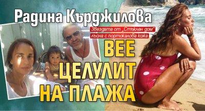 Радина Кърджилова вее целулит на плажа