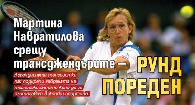 Мартина Навратилова срещу трансджендърите — рунд пореден