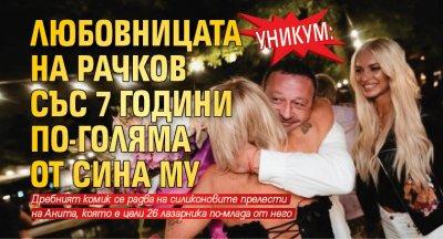 Уникум: Любовницата на Рачков със 7 години по-голяма от сина му