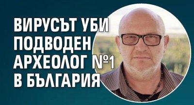 Вирусът уби подводен археолог №1 в България