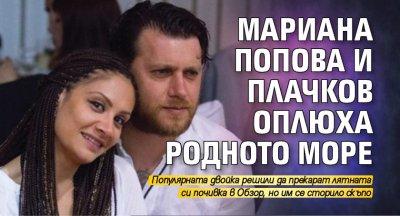 Мариана Попова и Плачков оплюха родното море