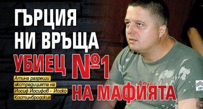 Гърция ни връща убиец №1 на мафията