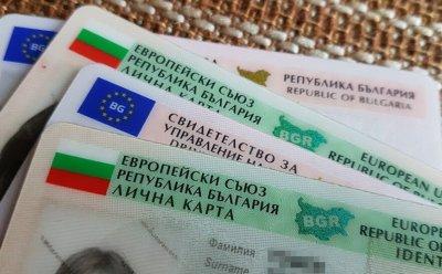 Подаваме заявление за нова лична карта във всяко РПУ