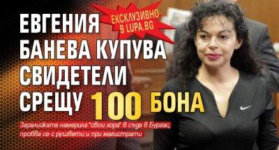 Ексклузивно в Lupa.bg: Евгения Банева купува свидетели срещу 100 бона