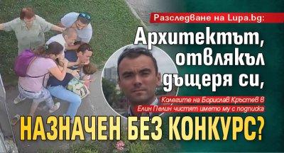 Разследване на Lupa.bg: Архитектът, отвлякъл дъщеря си, назначен без конкурс?