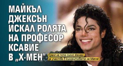 """Майкъл Джексън искал ролята на Професор Ксавие в """"Х-Мен"""""""