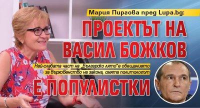 Мария Пиргова пред Lupa.bg: Проектът на Васил Божков е популистки