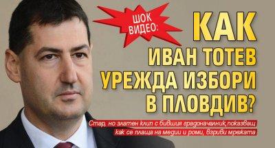 ШОК ВИДЕО: Как Иван Тотев урежда избори в Пловдив?