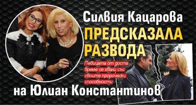 Силвия Кацарова предсказала развода на Юлиан Константинов