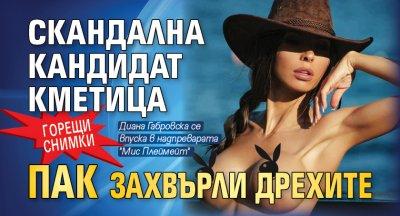 Скандална кандидат кметица пак захвърли дрехите (ГОРЕЩИ СНИМКИ)