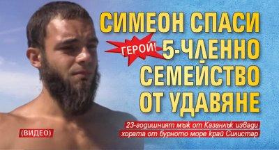 Герой! Симеон спаси 5-членно семейство от удавяне (ВИДЕО)