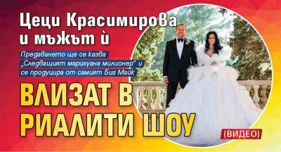 Цеци Красимирова и мъжът й влизат в риалити шоу (Видео)