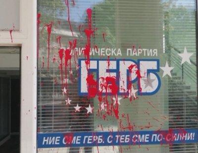ЗАПОЧНА СЕ: Омазаха с червена боя офис на ГЕРБ