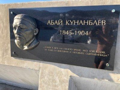 Барелеф на Абай Кунанбаев на яхтеното пристанище на братя Диневи