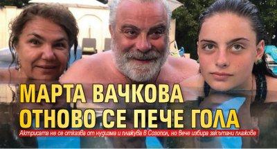 Марта Вачкова отново се пече гола