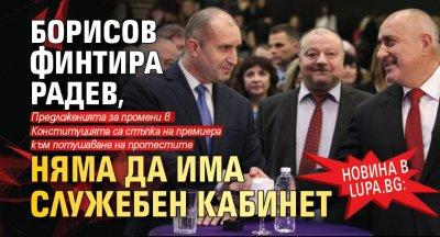 Новина в Lupa.bg: Борисов финтира Радев, няма да има служебен кабинет
