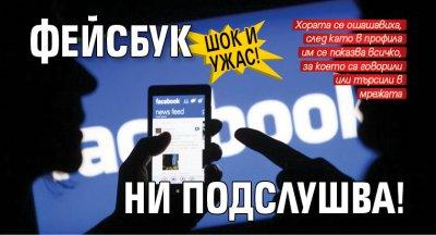 Шок и ужас! Фейсбук ни подслушва!