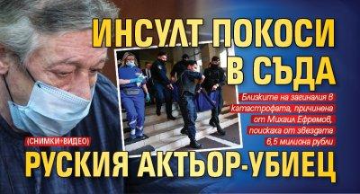 Инсулт покоси в съда руския актьор-убиец (СНИМКИ+ВИДЕО)