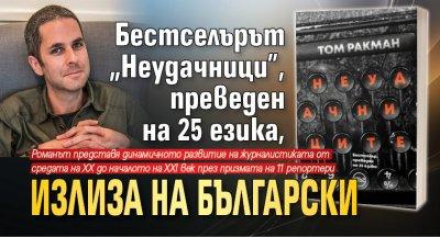 """Бестселърът """"Неудачници"""", преведен на 25 езика, излиза на български"""