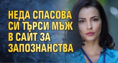 Неда Спасова си търси мъж в сайт за запознанства