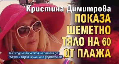 Кристина Димитрова показа шеметно тяло на 60 от плажа