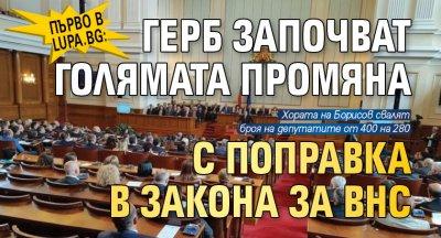 Първо в Lupa.bg: ГЕРБ започват голямата промяна с поправка в Закона за ВНС
