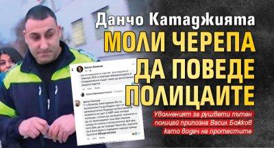 Данчо Катаджията моли Черепа да поведе полицаите