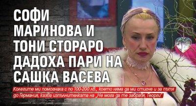 Софи Маринова и Тони Стораро дадоха пари на Сашка Васева