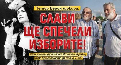 Петър Берон шокира: Слави ще спечели изборите!