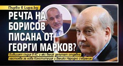 Първо в Lupa.bg: Речта на Борисов писана от Георги Марков?