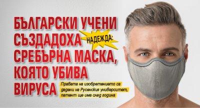 НАДЕЖДА: Български учени създадоха сребърна маска, която убива вируса