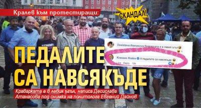 СКАНДАЛ! Кралев към протестиращи: Педалите са навсякъде