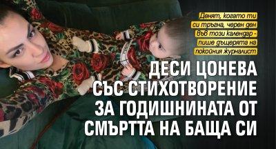Деси Цонева със стихотворение за годишнината от смъртта на баща си