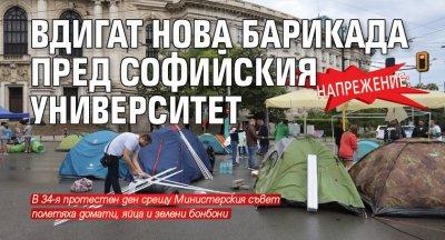 НАПРЕЖЕНИЕ: Вдигат нова барикада пред Софийския университет