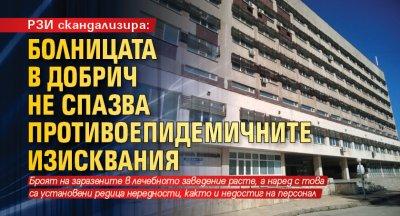 РЗИ скандализира: Болницата в Добрич не спазва противоепидемичните изисквания
