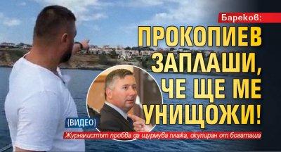 Бареков: Прокопиев заплаши, че ще ме унищожи! (ВИДЕО)