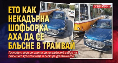 Ето как некадърна шофьорка аха да се блъсне в трамвай (СНИМКИ)