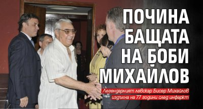 Почина бащата на Боби Михайлов