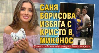 Саня Борисова избяга с Кристо в Миконос