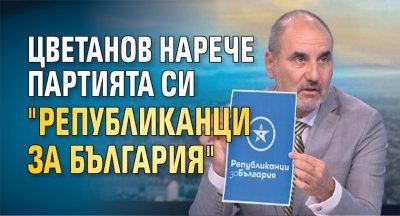 """Цветанов нарече партията си """"Републиканци за България"""""""