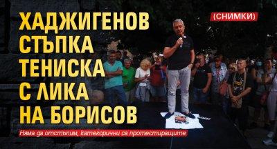Хаджигенов стъпка тениска с лика на Борисов (СНИМКИ)