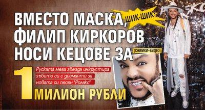 Шик-шик: Вместо маска, Филип Киркоров носи кецове за 1 милион рубли (СНИМКИ+ВИДЕО)