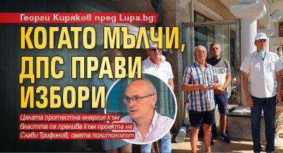 Георги Киряков пред Lupa.bg: Когато мълчи, ДПС прави избори