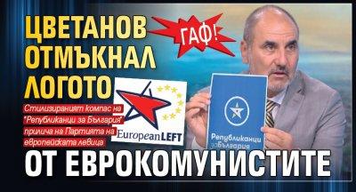 Гаф! Цветанов отмъкнал логото от еврокомунистите