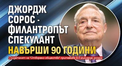 Джордж Сорос - филантропът спекулант навърши 90 години